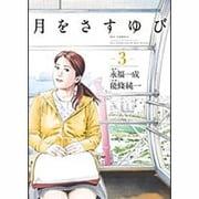 月をさすゆび 3(ビッグコミックス) [コミック]