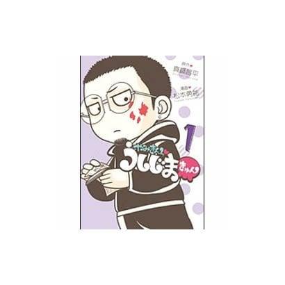 やみきんっ うしじまきゅん(ビッグ コミックス) [コミック]