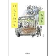 バスを待って(小学館文庫) [文庫]