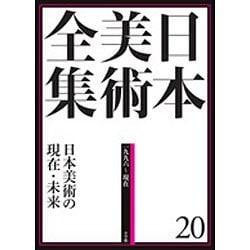 日本美術全集〈20〉日本美術の現在・未来―1996~現在 [全集叢書]