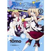アイドルクロニクル 2(角川コミックス・エース 500-2) [コミック]