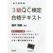 よくわかる3級QC検定合格テキスト [単行本]