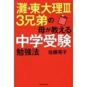 「灘→東大理3」3兄弟の母が教える中学受験勉強法 [単行本]