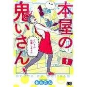 本屋の鬼いさん 1(B's LOG Comics) [コミック]