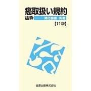 癌取扱い規約抜粋消化器癌・乳癌 11版 [単行本]
