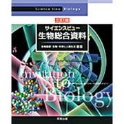 サイエンスビュー 生物総合資料―生物基礎・生物・科学と人間生活対応 三訂版 [単行本]