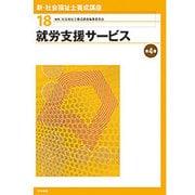 就労支援サービス 第4版 (新・社会福祉士養成講座〈18〉) [単行本]