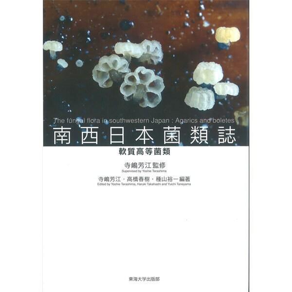 南西日本菌類誌―軟質高等菌類 [図鑑]
