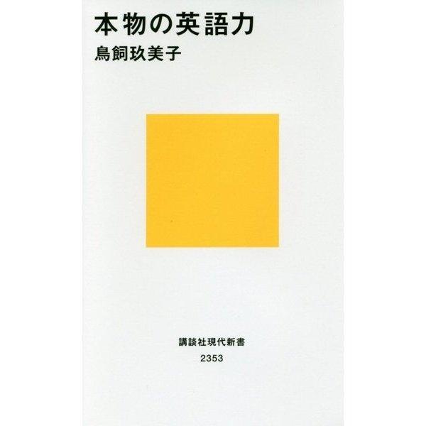 本物の英語力(講談社現代新書) [新書]