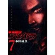東京闇虫-2nd scenario-パンドラ 7(ジェッツコミックス) [コミック]