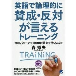 英語で論理的に賛成・反対が言えるトレーニング―MP3 CD-ROM付き [単行本]