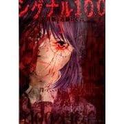シグナル100 1(ジェッツコミックス) [コミック]