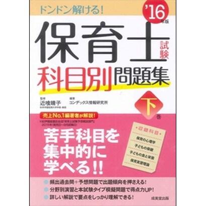 保育士試験科目別問題集〈下巻 '16年版〉 [単行本]