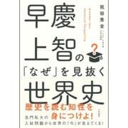 早慶上智の「なぜ」を見抜く世界史 [単行本]