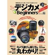 デジカメ for Beginners (100%ムックシリーズ) [ムックその他]