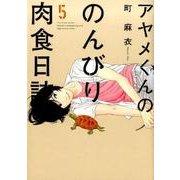 アヤメくんののんびり肉食日誌 5(Feelコミックス) [コミック]