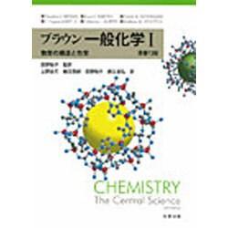 ブラウン一般化学〈1〉物質の構造と性質 [単行本]