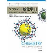 ブラウン一般化学〈2〉反応・熱力学・化学の広がり [単行本]