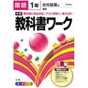 中学教科書ワーク国語1年 光村図書版 [全集叢書]