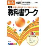 中学教科書ワーク社会地理 東京書籍版 [全集叢書]