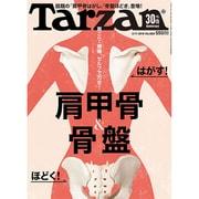 Tarzan (ターザン) 2016年 2/11号 [雑誌]