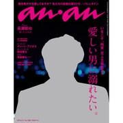 an・an (アン・アン) 2016年 2/3号 [雑誌]