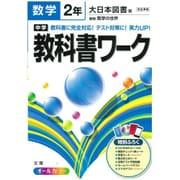 中学教科書ワーク数学2年 大日本図書版 [全集叢書]