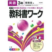 中学教科書ワーク英語3年 開隆堂版 [全集叢書]