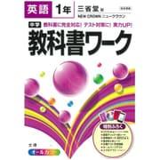 中学教科書ワーク英語1年 三省堂版 [全集叢書]