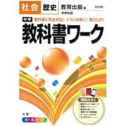 中学教科書ワーク社会歴史 教育出版版 [全集叢書]