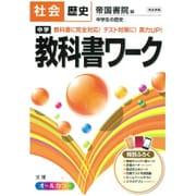 中学教科書ワーク社会歴史 帝国書院版 [全集叢書]