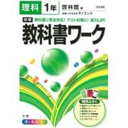 中学教科書ワーク理科1年 啓林館版 [全集叢書]