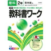 中学教科書ワーク理科2年 啓林館版 [全集叢書]