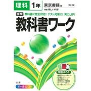 中学教科書ワーク理科1年 東京書籍版 [全集叢書]