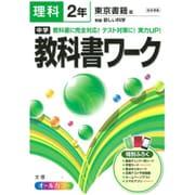 中学教科書ワーク理科2年 東京書籍版 [全集叢書]
