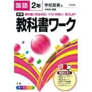 中学教科書ワーク国語2年 学校図書版 [全集叢書]