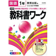 中学教科書ワーク国語1年 教育出版版 [全集叢書]