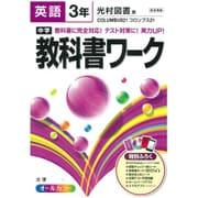 中学教科書ワーク英語3年 光村図書版 [全集叢書]