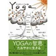 Yoga-からだとこころの話 [単行本]