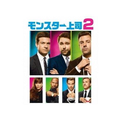 モンスター上司2 [Blu-ray Disc]