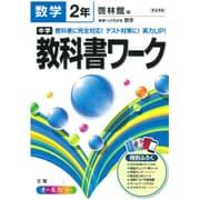 中学教科書ワーク数学2年 啓林館版 [全集叢書]