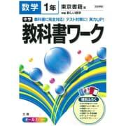 中学教科書ワーク数学1年 東京書籍版 [全集叢書]