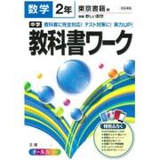 中学教科書ワーク数学2年 東京書籍版 [全集叢書]