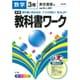 中学教科書ワーク数学3年 東京書籍版 [全集叢書]