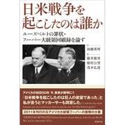 日米戦争を起こしたのは誰か―ルーズベルトの罪状・フーバー大統領回顧録を論ず [単行本]