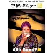 中國紀行 Vol.2 [単行本]