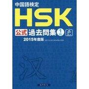 中国語検定HSK公式過去問集1級〈2015年度版〉 [単行本]