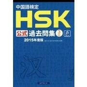 中国語検定HSK公式過去問集3級〈2015年度版〉 [単行本]