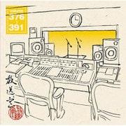 放送室 VOL.376~391