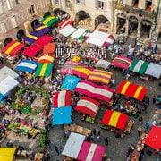 世界の露店―Street Stalls around the World [単行本]